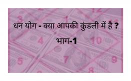 धन योग - क्या आपकी कुंडली में है ? (Kundli Me Dhan Yog) ( भाग-1 )