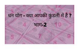 धन योग - क्या आपकी कुंडली में है ? (Kundli Me Dhan Yog) ( भाग-2 )