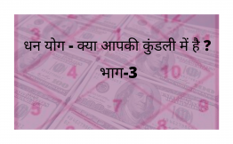 धन योग - क्या आपकी कुंडली में है ? (Kundli Me Dhan Yog) ( भाग-3 )
