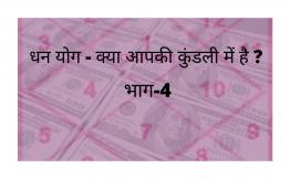 धन योग - क्या आपकी कुंडली में है ? (Kundli Me Dhan Yog) ( भाग-4 )