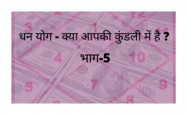 धन योग - क्या आपकी कुंडली में है ? (Kundli Me Dhan Yog) ( भाग-5 )