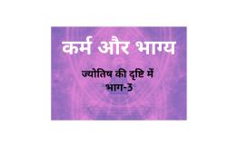 कर्म और भाग्य - ज्योतिष की दृष्टि में - 3 (Karm aur Bhagya Kya Hai - 3 )