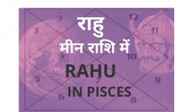 राहु मीन राशि में (Rahu in Pisces sign)