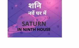 शनि नवें घर में (Saturn in Ninth House)