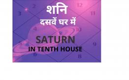 शनि दसवें घर में (Saturn in Tenth House)