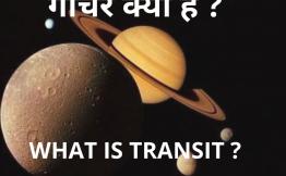 गोचर क्या है ? (What is Transit?)