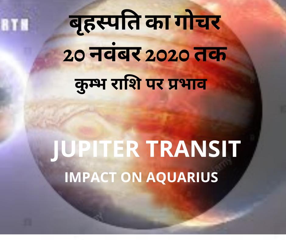 बृहस्पति का गोचर- कुम्भ राशि पर प्रभाव (Jupiter Transit- Impact on Aquarius) ( 20 नवंबर 2020 तक )