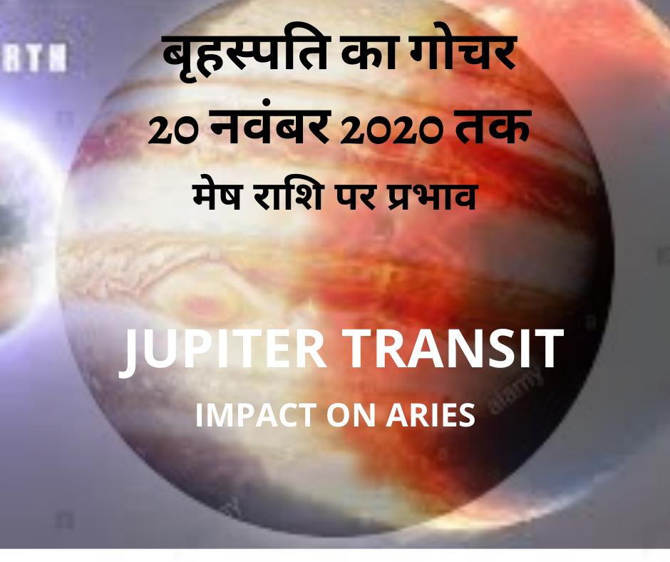 बृहस्पति का गोचर- मेष राशि पर प्रभाव(Jupiter Transit- Impact on Aries)( 20 नवंबर 2020 तक )