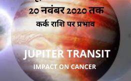 बृहस्पति का गोचर- कर्क राशि पर प्रभाव (Jupiter Transit- Impact on Cancer) (20 नवंबर 2020 तक)