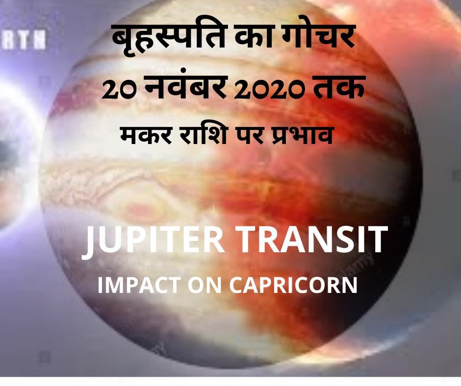 बृहस्पति का गोचर- मकर राशि पर प्रभाव (Jupiter Transit- Impact on Capricorn) ( 20 नवंबर 2020 तक )