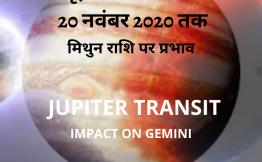 बृहस्पति का गोचर- मिथुन राशि पर प्रभाव(Jupiter Transit- Impact on Gemini) (20 नवंबर 2020 तक)
