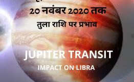 बृहस्पति का गोचर- तुला राशि पर प्रभाव (Jupiter Transit- Impact on Libra) ( 20 नवंबर 2020 तक )