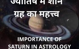 ज्योतिष में शनि ग्रह का महत्व (Importance of Saturn in Astrology)