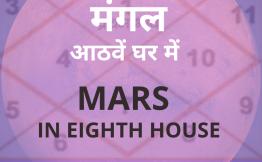 मंगल आठवें घर में(Mars In Eighth House)