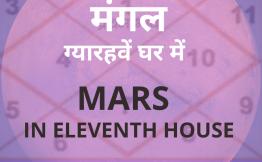 मंगल ग्यारहवें घर में(Mars In Eleventh House)