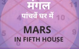मंगल पांचवें घर में(Mars In Fifth House)