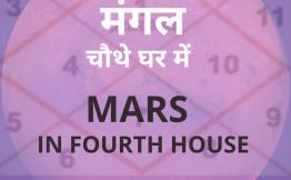 मंगल चौथे घर में(Mars In Fourth House)