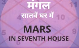 मंगल सातवें घर में(Mars In Seventh House)