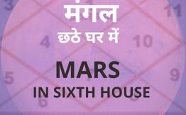 मंगल छठे घर में(Mars In Sixth House)