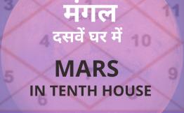 मंगल दसवें घर में(Mars In Tenth House)