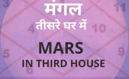 मंगल तीसरे घर में(Mars In Third House)