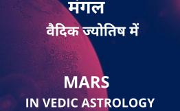 मंगल वैदिक ज्योतिष में (Mars in Vedic Astrology)