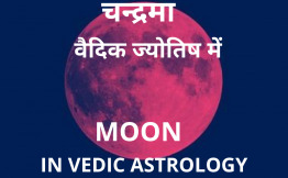चंद्र वैदिक ज्योतिष में (Moon in Vedic Astrology)