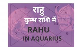 राहु कुम्भ राशि में (Rahu in Aquarius sign)