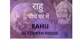 राहु चौथे घर में (Rahu in fourth house)