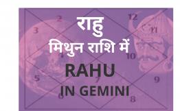 राहु मिथुन राशि में (Rahu in Gemini Sign)