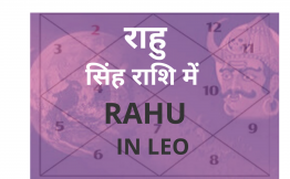 राहु सिंह राशि में (Rahu in Leo Sign)