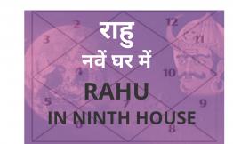 राहु नवें घर में (Rahu in ninth house)