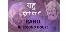 राहु दूसरे घर में (Rahu in Second House)