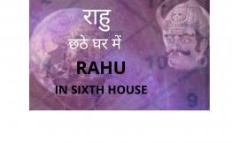 राहु छठे घर में (Rahu in sixth house)