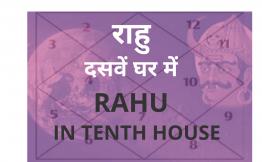 राहु दसवें घर में (Rahu in tenth house)