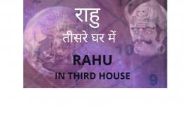 राहु तीसरे घर में (Rahu in third house)