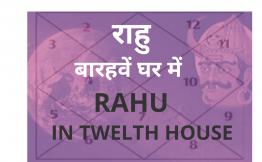 राहु बारहवें घर में (Rahu in twelfth house)