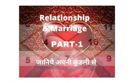 रिलेशनशिप और मैरिज जानिये अपनी कुंडली से (Relationship and Marriage in Astrology) : PART-1