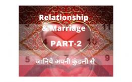 रिलेशनशिप और मैरिज जानिये अपनी कुंडली से (Relationship and Marriage in Astrology) : PART-2