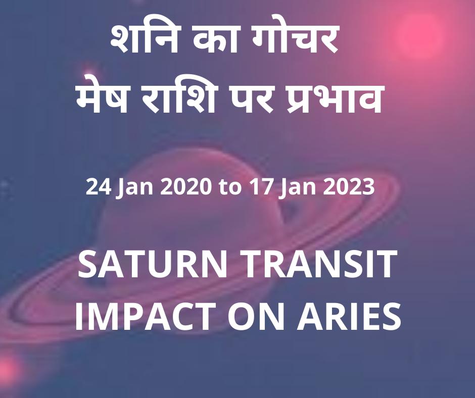 शनि का गोचर- मेष राशि पर प्रभाव(Saturn Transit-Impact on Aries Sign)(24 Jan 2020 to 17 Jan 2023)