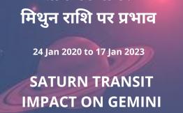 शनि का गोचर- मिथुन राशि पर प्रभाव(Saturn Transit-Impact on Gemini Sign)(24 Jan 2020 to 17 Jan 2023)