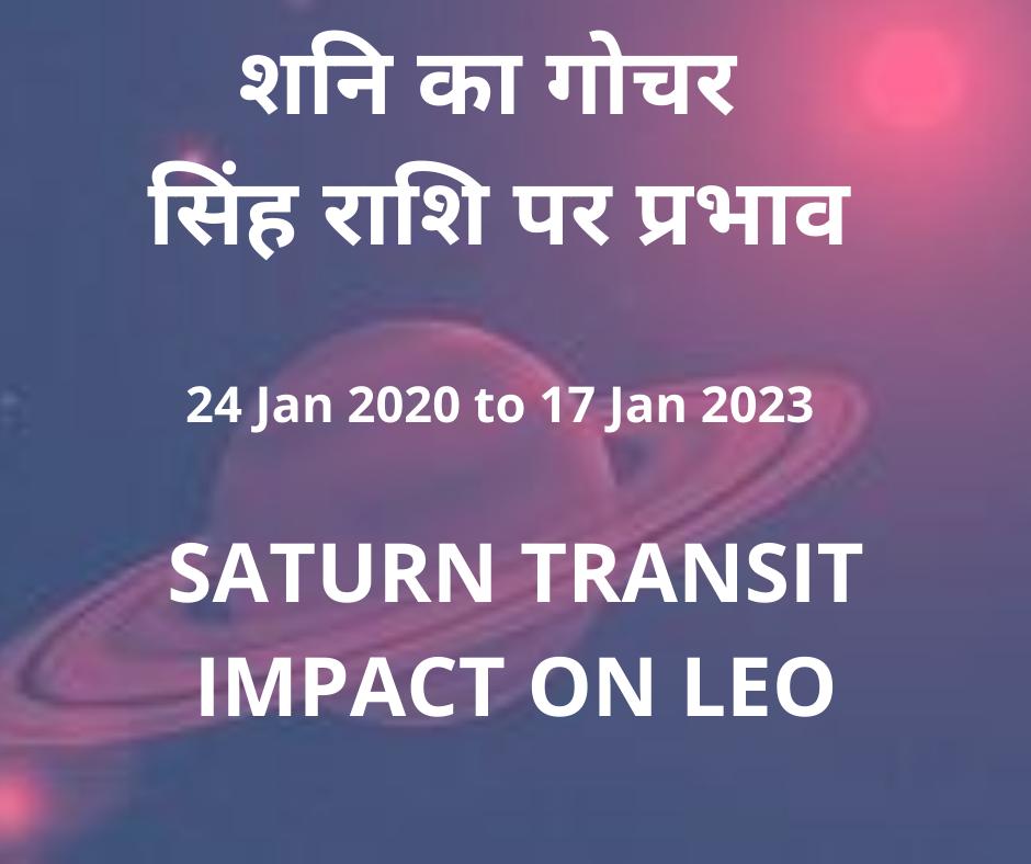 शनि का गोचर- सिंह राशि पर प्रभाव(Saturn Transit-Impact on Leo Sign)(24 Jan 2020 to 17 Jan 2023)