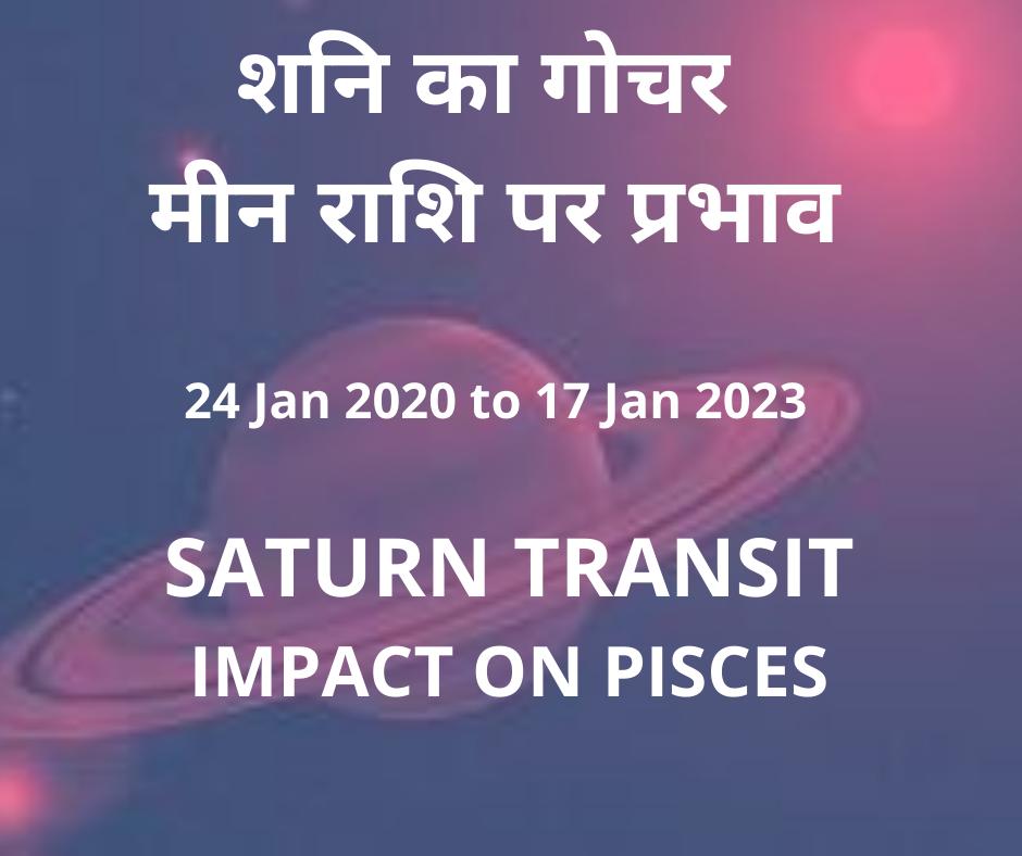 शनि का गोचर- मीन राशि पर प्रभाव(Saturn Transit-Impact on Pisces Sign)(24 Jan 2020 to 17 Jan 2023)