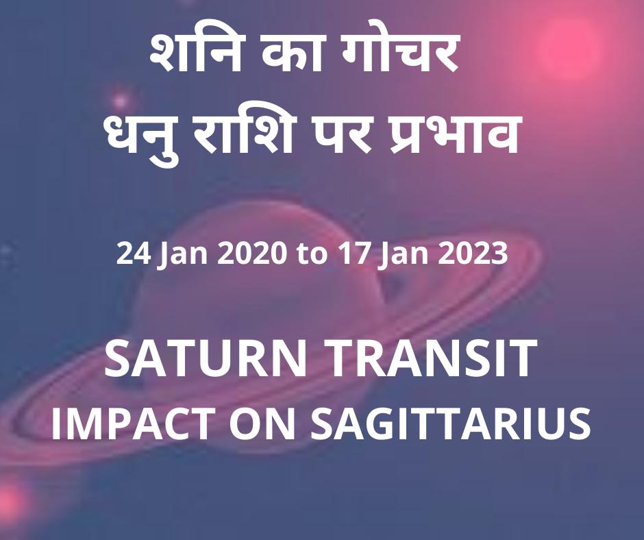 शनि का गोचर- धनु राशि पर प्रभाव(Saturn Transit-Impact on Sagittarius Sign)(24 Jan 2020 to 17 Jan 2023)