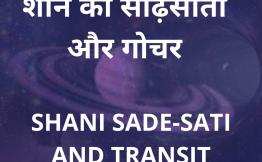 शनि की साढ़ेसाती और गोचर 2020 । (Shani ki Sadesati and Saturn Transit 2020)
