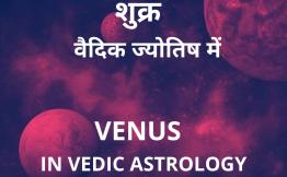 शुक्र वैदिक ज्योतिष में (Venus in Vedic Astrology)