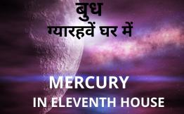 बुध ग्यारहवें घर में (Mercury in Eleventh House)