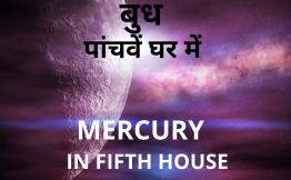 बुध पांचवें घर में (Mercury in Fifth House)