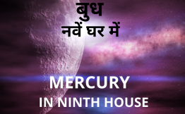 बुध नवें घर में (Mercury in Ninth House)