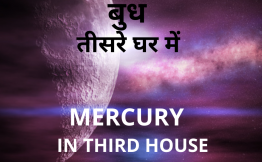बुध तीसरे घर में (Mercury in Third House)